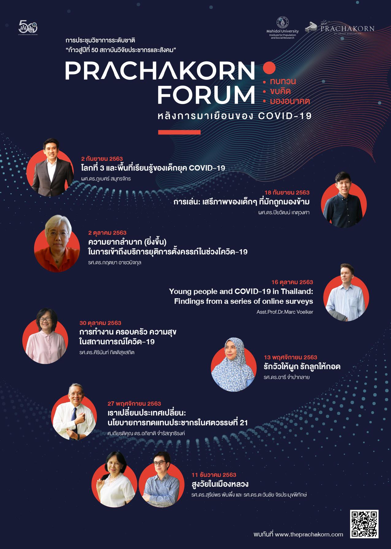 Prachakorn Forum